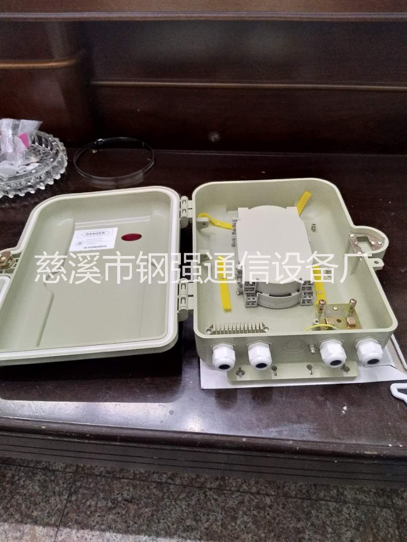 ABS+PC24芯插片式分光箱光缆交接箱分纤箱 24芯分纤箱 24芯光缆交接箱