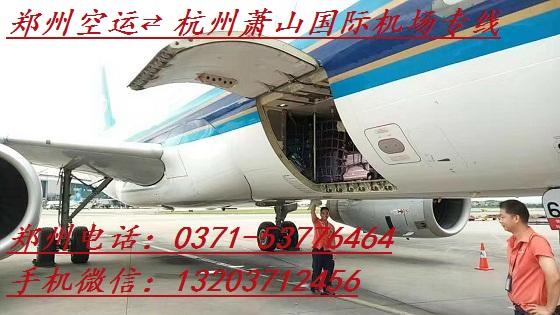 郑州空运到杭州萧山机场空运专线