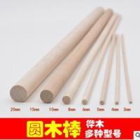 定制松木棒帐篷撑杆支架配件 多用途木棍圆木棒挂件加工