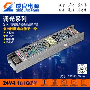 东莞成良智能科技恒压LED调光电源厂家直供 东莞100W恒压LED调光电源