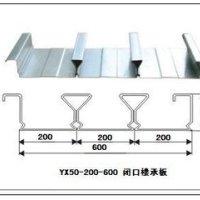 常州宝骏闭口楼承板YXB48-200-600厂家直销 |楼承板YXB48-200-600