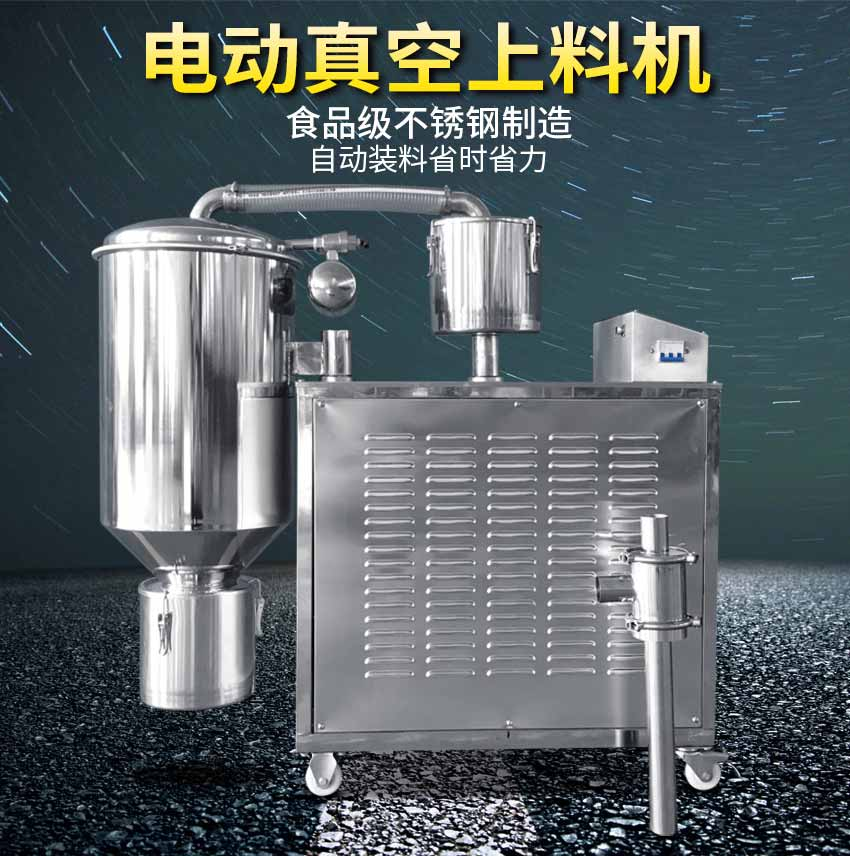 电动真空上料机不锈钢干粉湿加料机
