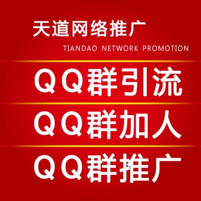 qq群拉人qq群放人qq群引流qq群加人qq群自动加人qq群
