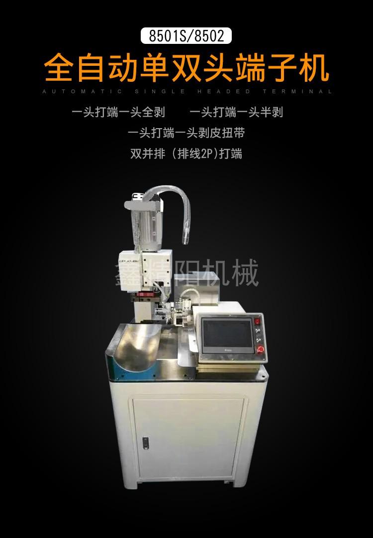 厂家生产全自动单头端子机|电子线端子机