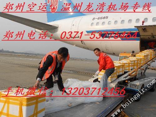 郑州空运到温州龙湾机场空运专线