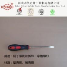 专业生产防爆橡胶柄十字螺丝刀铝青铜材质无火花工具真材实料批发