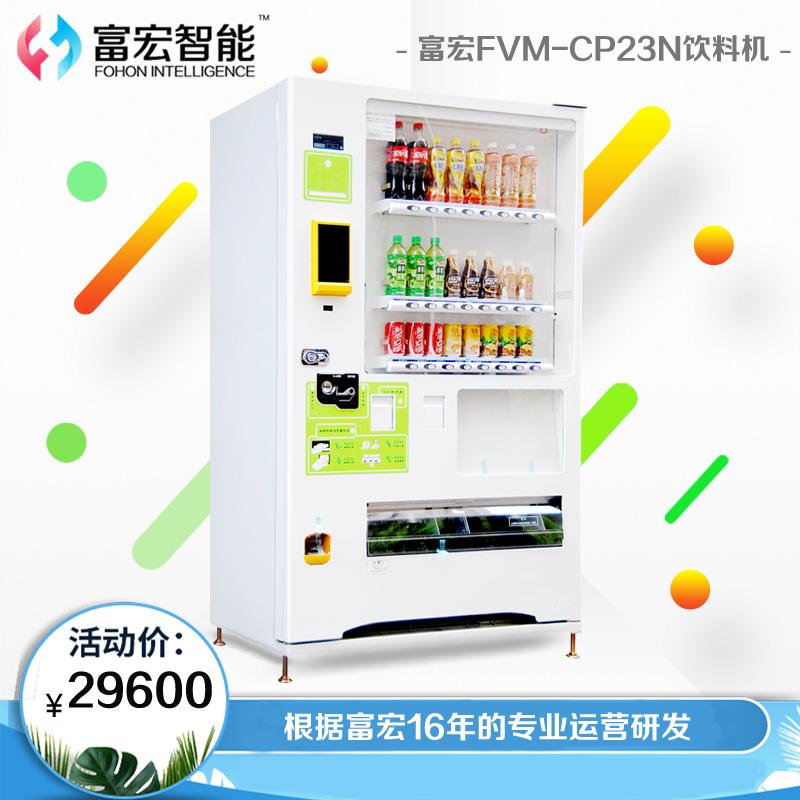广州富宏自动售货机运营厂家直销