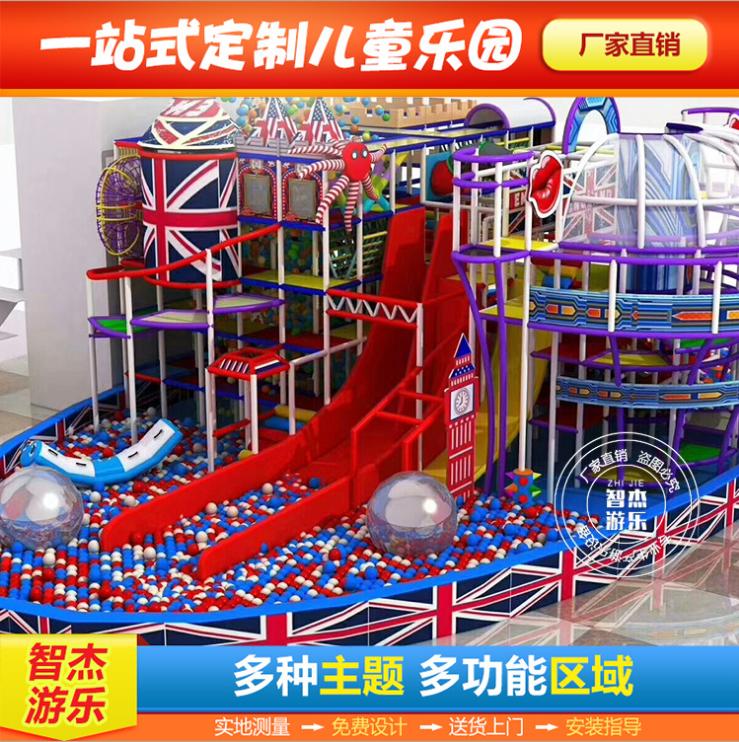 百万球池魔鬼大滑梯新定制益智冒险室内大型游乐设备源头厂家