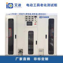 电动工具老化柜工具老化车老化架电动工具老化线生产厂家