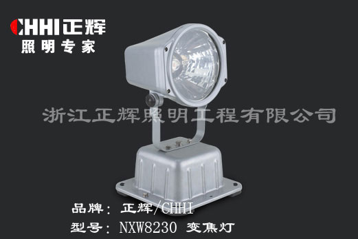 变焦灯NXW8230