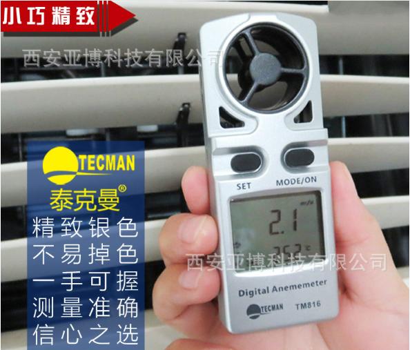 西安供应泰克曼 风速计 高精度迷你风速测试仪