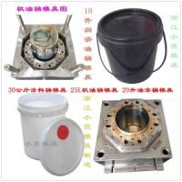 定5.7.8kg.10公斤.12升15L化工桶模具|乳胶漆桶模具|包装桶模具