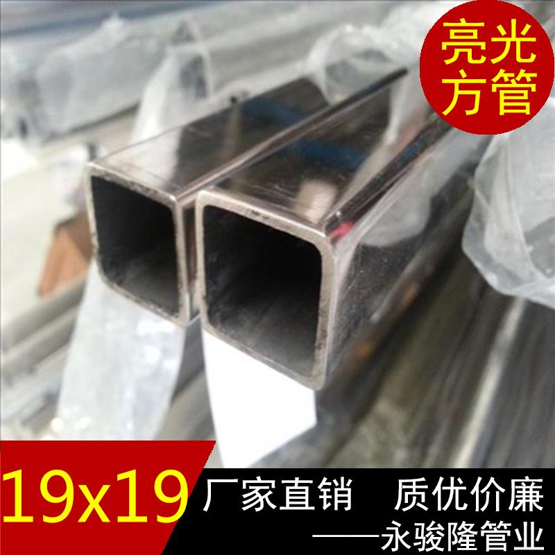 304不锈钢方通 不锈钢方形焊管19*19*2.0mm