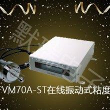防爆在线粘度计FEM-1000V日本原装进口