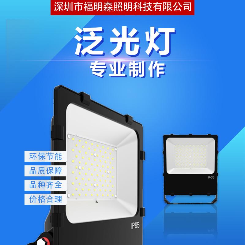 泛光灯报价 200W泛光灯 泛光灯供应 泛光灯供应商 供应泛光灯  LED泛光灯 泛光灯,200W泛光灯