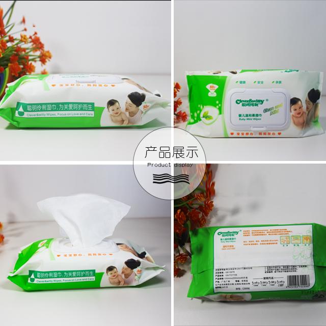 广州聪明伶俐婴儿温和柔湿巾80片装划算实惠