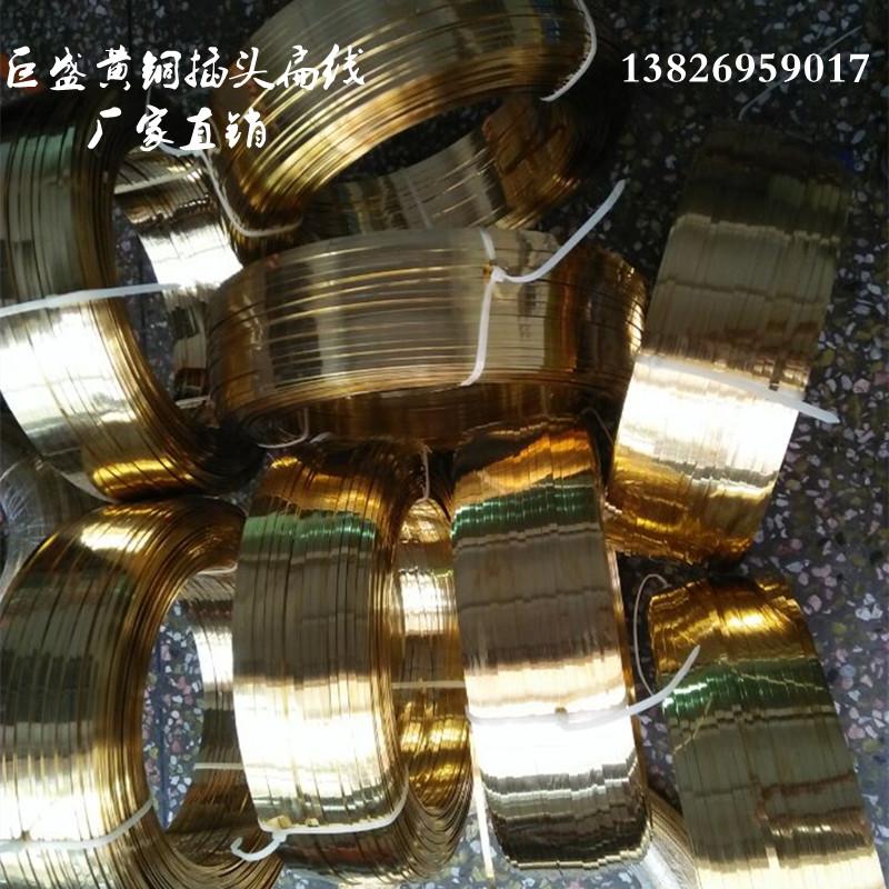 供应黄铜扁线 黄铜插头扁线 黄铜拉链扁线 厂家直销
