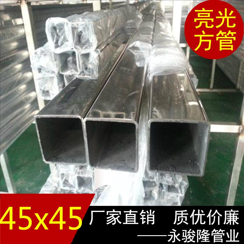 不锈钢方形焊管 304不锈钢方通45*45*2.0mm