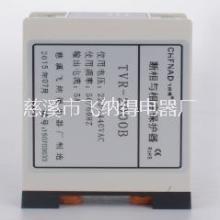小编推荐飞纳得缺相与相序保护器TVR-2000B图片