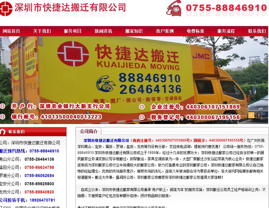 深圳南山搬办公室 科技园搬办公室