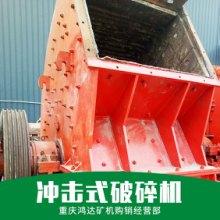 厂家直销 冲击式破碎机 移动碎石机 大型破碎机 品质保证 售后无忧批发