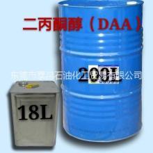 DAA二丙bing酮醇  东莞厂家直销 量大从优 DAA二丙bing酮醇批发