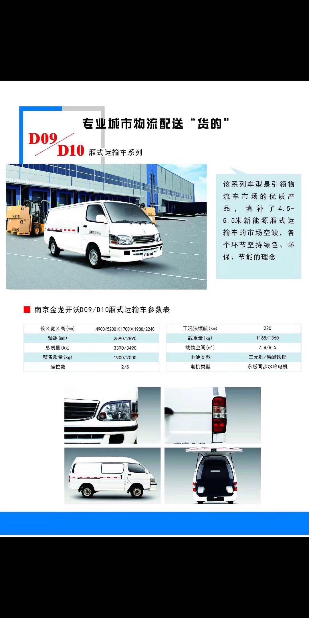 新能源物流车南京金龙D10货车