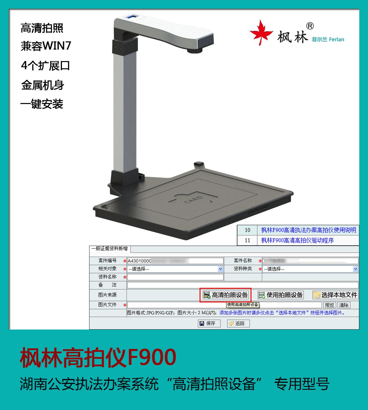 枫林高拍仪F900扫描仪湖南执法办系统高拍仪警综平台高拍仪专用型号
