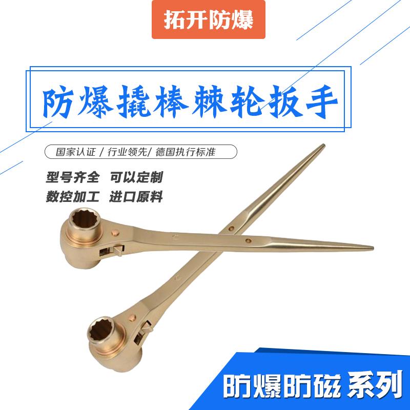 防爆撬棒棘轮扳手双面撬棒棘轮扳手拓开牌厂家生产供应