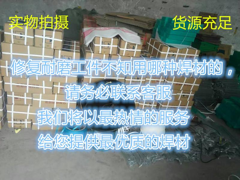 D988耐磨堆焊焊条