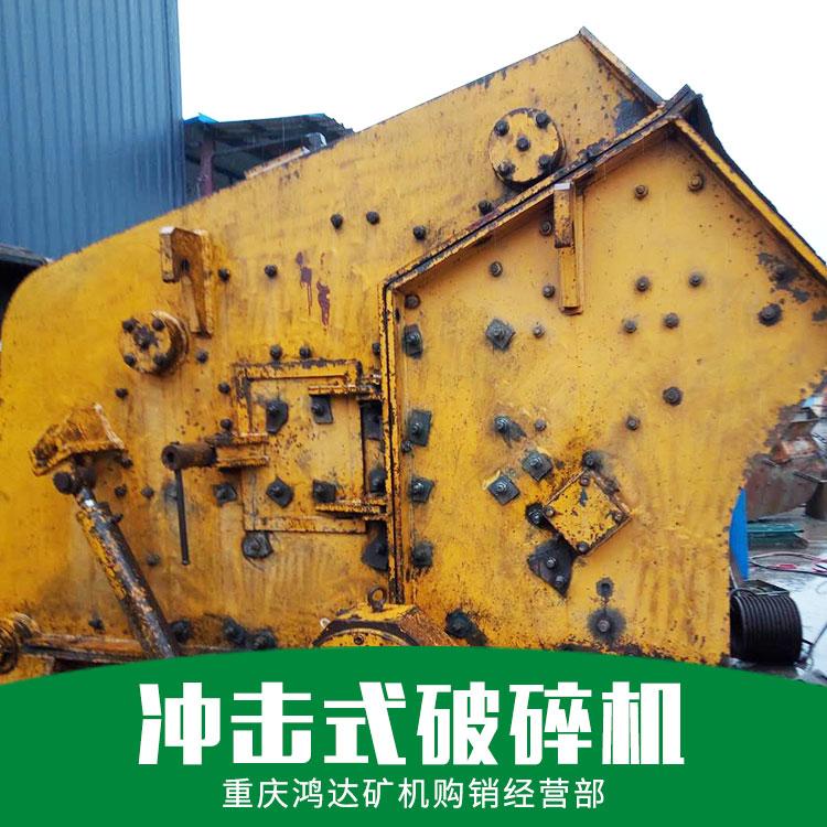 厂家直销 反击破  冲击式破碎机 移动碎石机 大型破碎机 品质保证 售后无忧 反击破