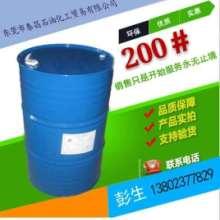 200#溶剂油 东莞200#溶剂油厂家 东莞200#溶剂油直销  量大从优  送货上门批发