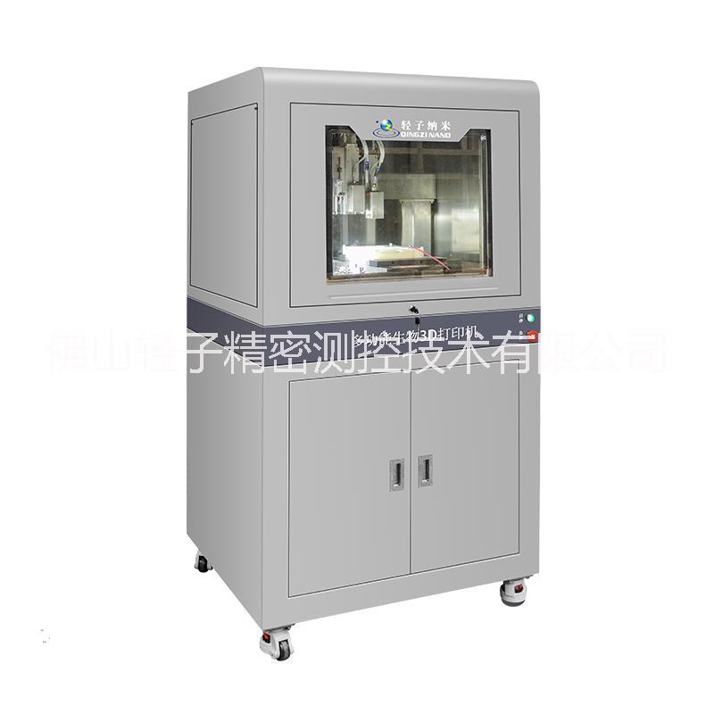 生物材料3D打印机/静电纺丝技术