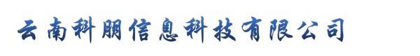 云南科朋信息科技有限公司