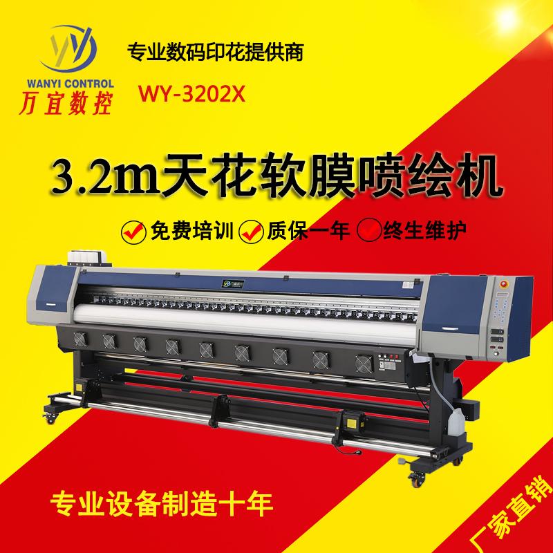天花软膜打印机