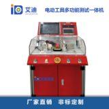 電動工具測試儀機生產廠家
