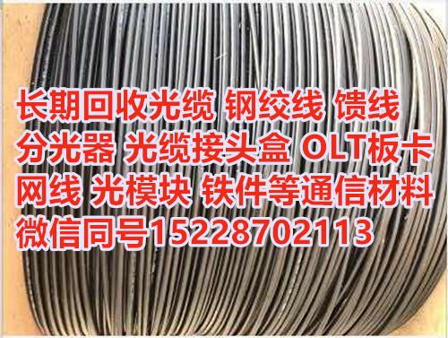 广安中天光缆回收,回收12芯光缆乐山上门回收中天12芯光缆