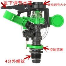 4分旋转喷头 摇臂旋转可调360度 灌溉喷头