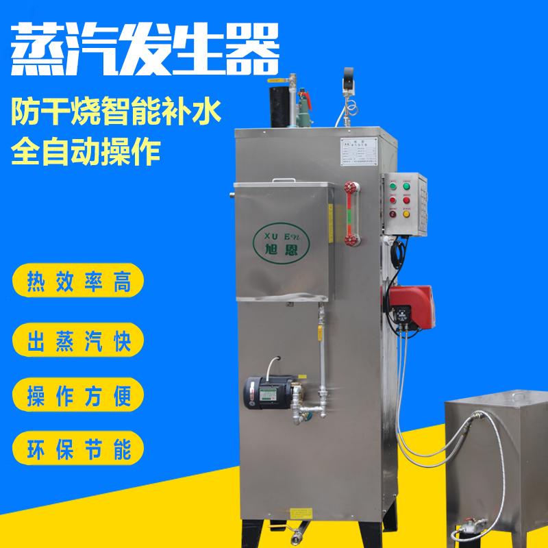 旭恩100公斤蒸汽发生器厂家环保蒸汽锅炉商用清洁行业