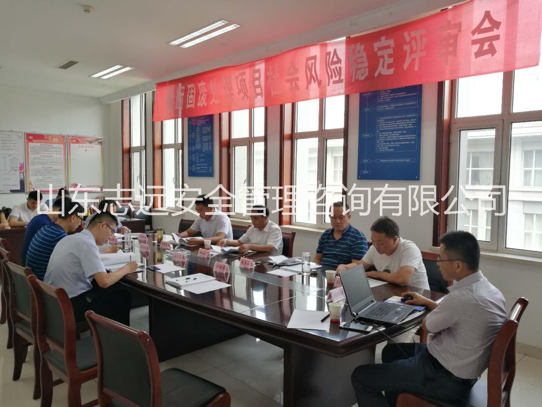 济宁邹城市餐厨垃圾焚烧发电社会稳定风险评估