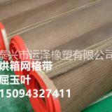 布料复合机输送带 复合机网带 立式布料复合机 卧式复合机网带