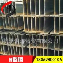 H型钢 杭州金属钢材厂家 杭州金属钢材供应商 杭州H型钢供应商