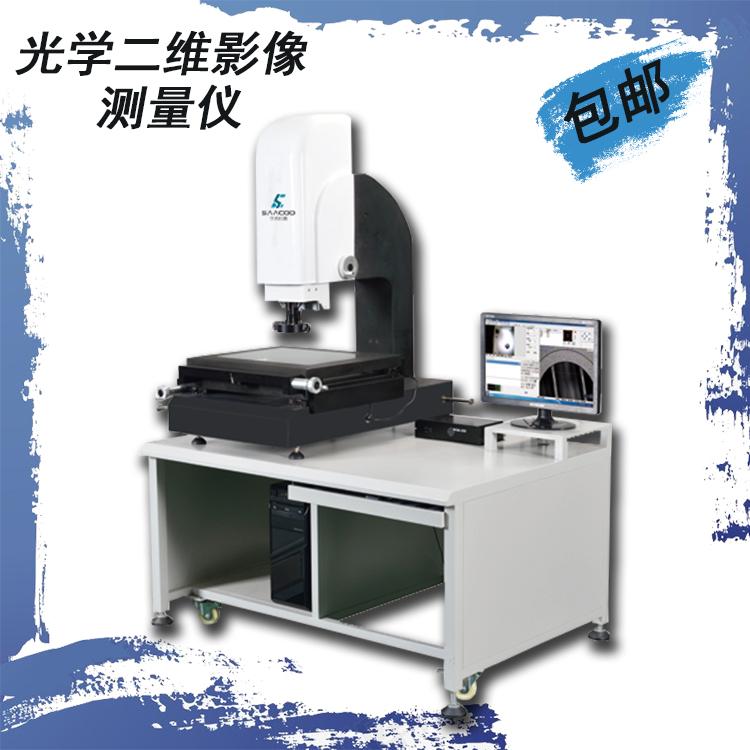 供应重庆手动影像测量仪 2.5次元影像仪 全自动二次元影像测量仪厂家 重庆手动影像测量仪