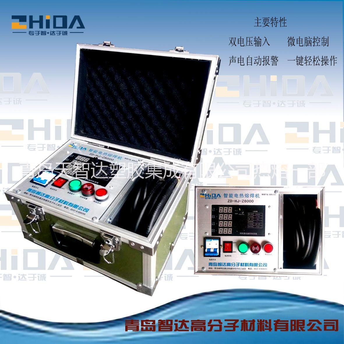 天智达牌电热熔焊机
