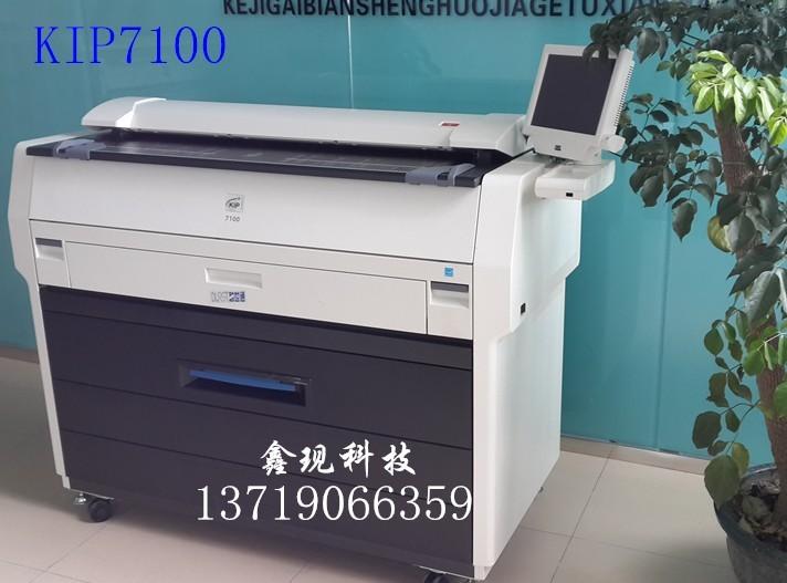 奇普7100二手数码工程复印机激光蓝图晒图机、奇普kip7100激光蓝图打印机数码打印机