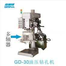 深鑫精密直销GD-30自动油压钻床配多轴器 轻型加工机床油压钻床批发