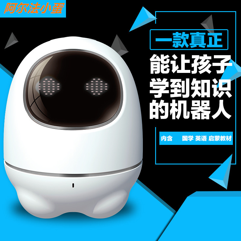 科大讯飞阿尔法小蛋智能机器人 语音对话 儿童学习机故事机早教机 高科技益智玩具