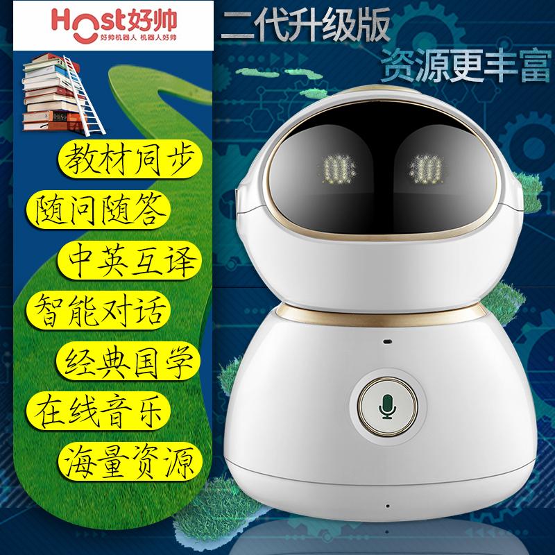 HOST好帅小宝Q7智能云教育机器人 学习机故事机早教机 亲子互动陪护 小学初中多版本同步教材 儿童高科技益智玩具