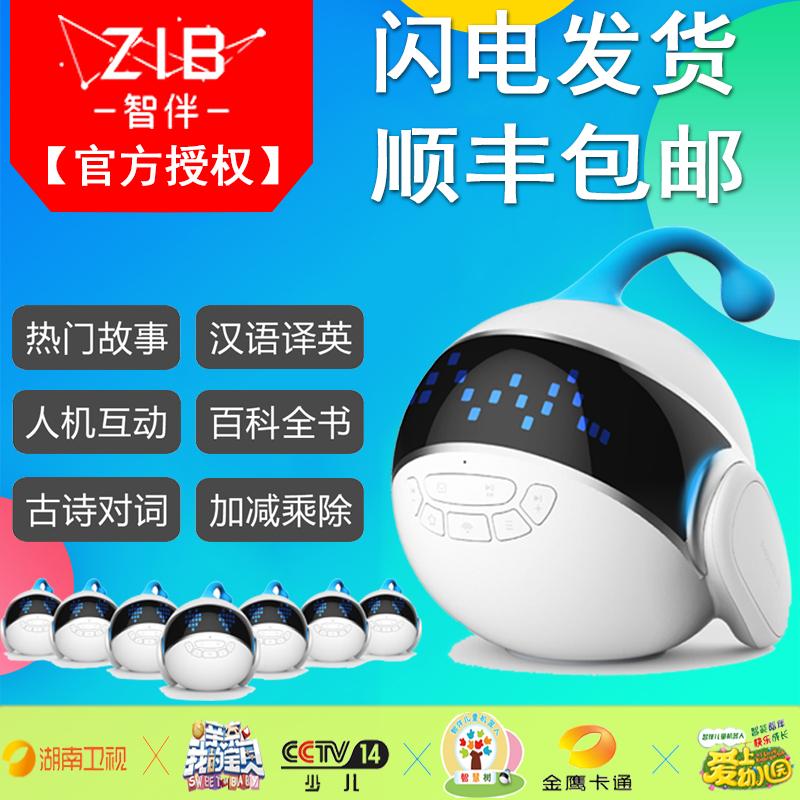 ZIB智伴机器人 小智伴1s学习机故事机早教机 儿童益智玩具 多国语言翻译 小学同步课程