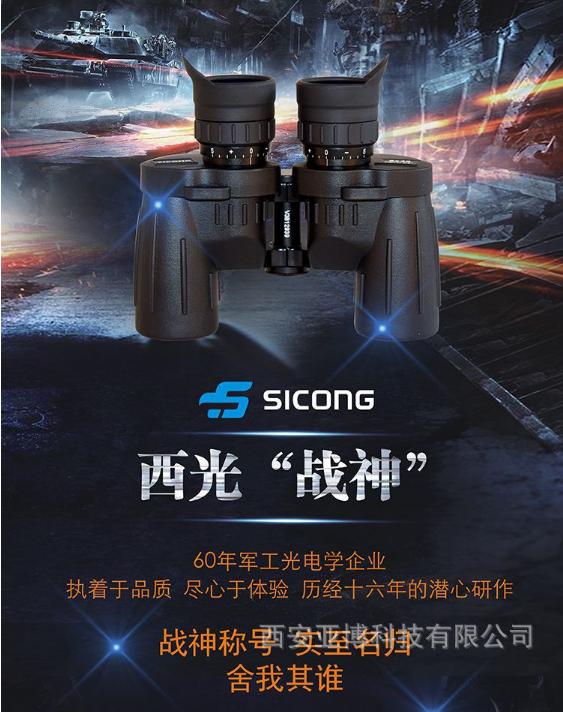 西安供应 西光SICONG战神望远镜 军望品质 包胶抗震 高清测距双调 战神望远镜